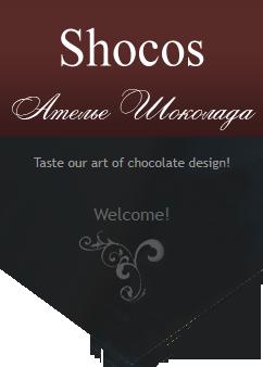 Шоколад, шоколадные конфеты ручной работы, шоколадные фигуры, Минск -